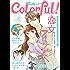 Colorful! vol.20 [雑誌] (Colorful!)