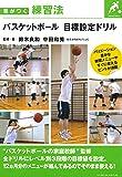 バスケットボール 目標設定ドリル (差がつく練習法)