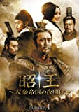 [DVD]昭王~大秦帝国の夜明け~ DVD-BOX1