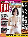FRIDAY (フライデー) 2018年10月5日号 [雑誌] FRIDAY