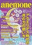 anemone(アネモネ)2019年4月号