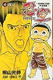 忍空 4―SECOND STAGE干支忍編 (ジャンプコミックス)
