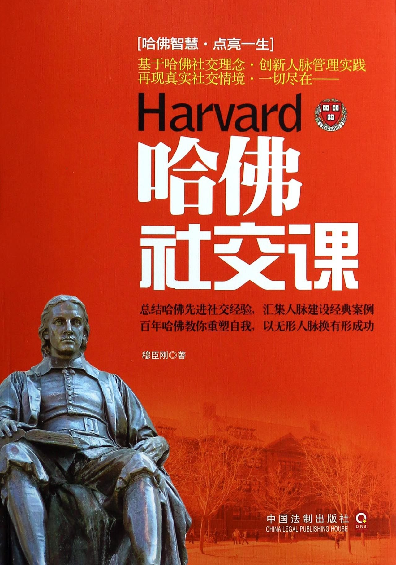 Harvard social class(Chinese Edition) pdf epub