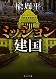 ミッション建国 (角川文庫)