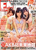 ENTAME (エンタメ) 2012年 04月号 [雑誌]