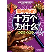 最神秘的十万个为什么:恐龙篇 自然篇(彩图注音版)