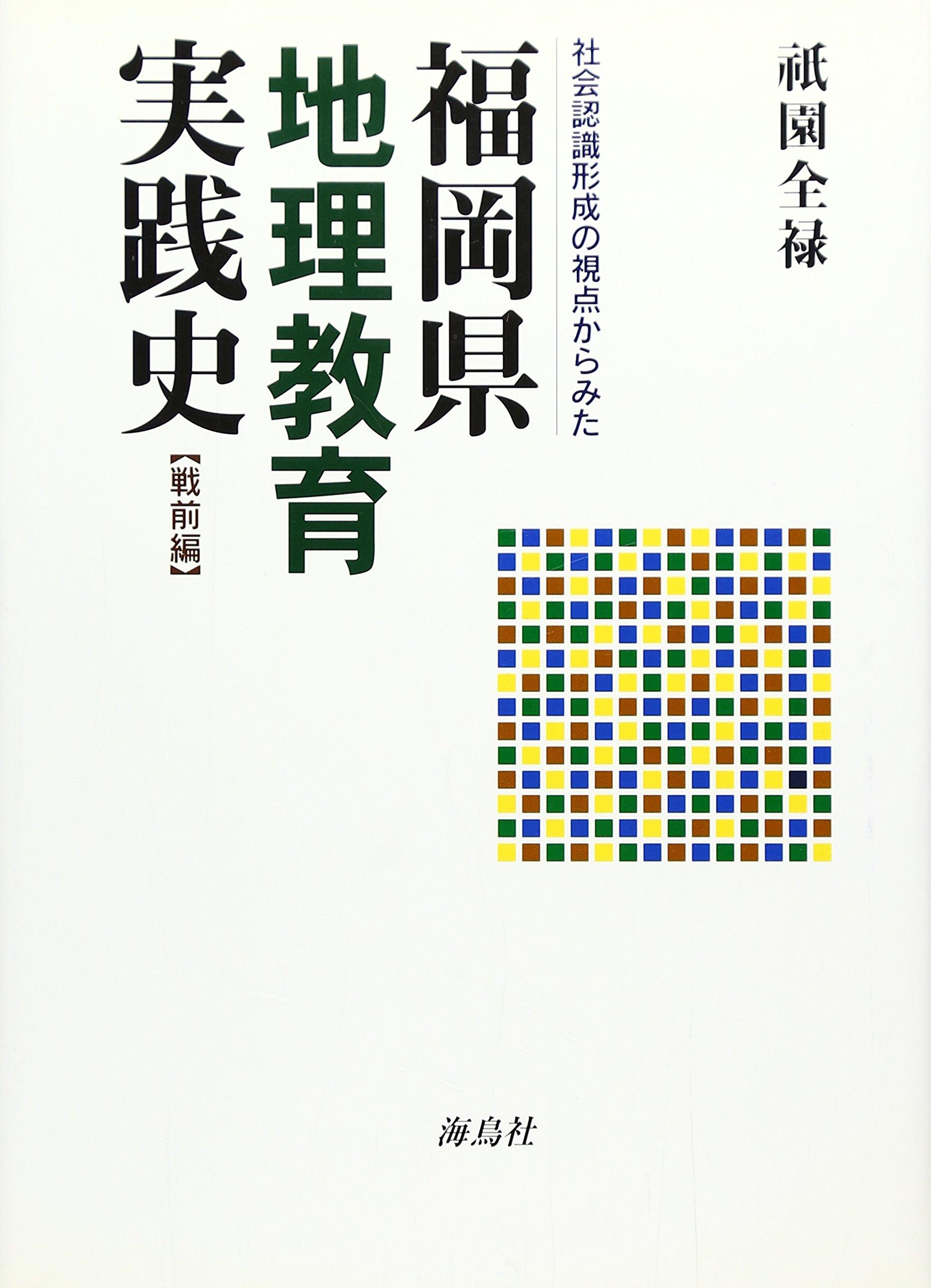 Download Fukuokaken chiri kyōiku jissenshi : Shakai ninshiki keisei no shiten kara mita : Senzenhen ebook