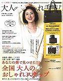 大人のおしゃれ手帖 2018年 2月号