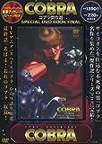 コブラ傑作選 SPECIAL DVD BOOK FINAL (宝島社DVD BOOKシリーズ)