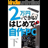2万円でできる! はじめての自作PC 下