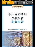 中产富裕阶层金融投资研究报告 (英国《金融时报》特辑)