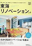 東海リノベーション vol.5 (流行発信MOOK)