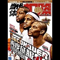 当代体育扣篮 半月刊 2012年01期