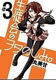生徒会のヲタのしみ。 3巻 (デジタル版ガンガンコミックスONLINE)