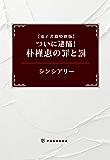 【電子書籍特別版】ついに逮捕! 朴槿恵の罪と罰 (扶桑社BOOKS)