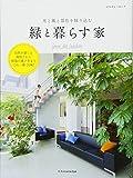 光と風と景色を採り込む 緑と暮らす家 (エクスナレッジムック)