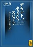 デカルト、ホッブズ、スピノザ 哲学する十七世紀 (講談社学術文庫)