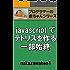 javascriptでテトリスを作る一部始終 プログラマーの赤ちゃんシリーズ
