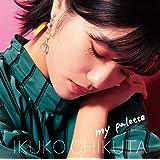 【Amazon.co.jp限定】my palette(CD+DVD)(初回限定盤)(オリジナル複製サイン入りブロマイドA付)