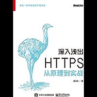 深入浅出HTTPS:从原理到实战