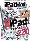 iPadがまるごとわかる本2020 (100%ムックシリーズ)