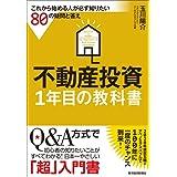 不動産投資 1年目の教科書: これから始める人が必ず知りたい80の疑問と答え