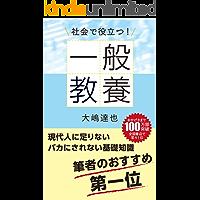 ippannkyouyou: syakainiyakudatu (Japanese Edition)
