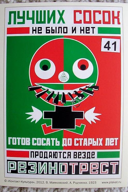 Amazon.com: Ruso Soviética Propaganda Poster V. mayakovslii ...