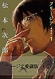 フリージア愛蔵版 1 (2) (ビームコミックス)