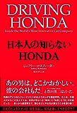日本人の知らないHONDA