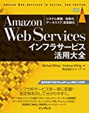 Amazon Web Servicesインフラサービス活用大全  システム構築/自動化/データストア/高信頼化 (impress top gear)