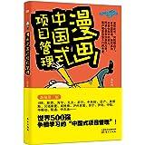 漫画中国式项目管理(第2版)(附番外篇10节)