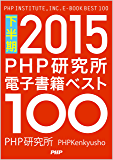 PHP研究所電子書籍ベスト100 2015下半期 PHP電子