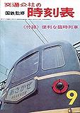 時刻表復刻版 1964年09月号