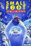 スモールフット [DVD]