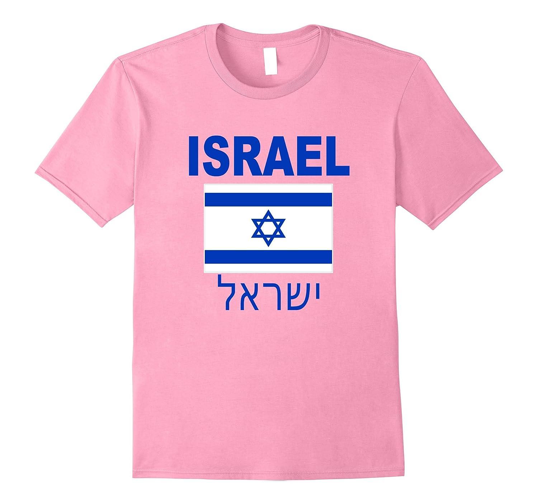fuck israel t shirt