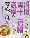 消化がよく胃腸にやさしい胃・十二指腸潰瘍の安心ごはん (食事療法はじめの一歩シリーズ)