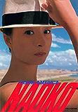 NAOKO TRANS AMERICA 河合奈保子写真集パート7 河合奈保子×近代映画