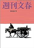 週刊文春 8月31日号[雑誌]