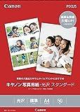 キヤノン写真用紙・光沢 スタンダード A4 50枚 SD-101A450
