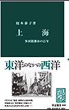 上海 多国籍都市の百年 (中公新書)