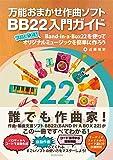 万能おまかせ作曲ソフトBB22入門ガイド 〜プロも納得! Band-in-a-Box22を使ってオリジナルミュージックを簡単に作ろう