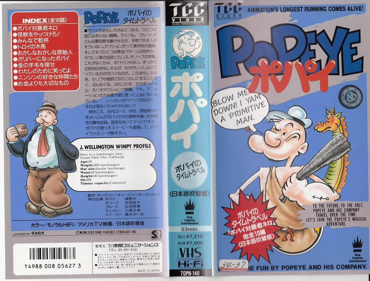 ポパイ ポパイのタイムトラベル [VHS] B00005GHWQ