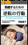 熟睡するための逆転の行動