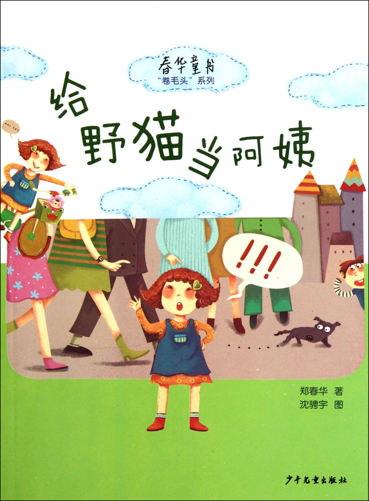 Be the Wild Cats Aunt (Chinese Edition) pdf