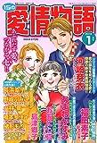 15の愛情物語 2018年 01 月号 [雑誌]