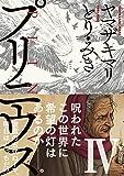 プリニウス 4 (バンチコミックス45プレミアム)