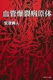 血管爆裂病原体