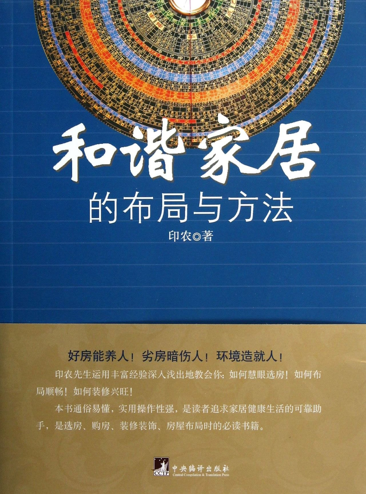 Read Online Layout And Method of Harmonious Home Furnishing (Chinese Edition) ebook