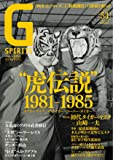Gスピリッツ Vol.54 (タツミムック)